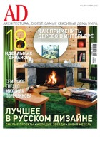 Cover art for Architectural Digest Russia, November 2010